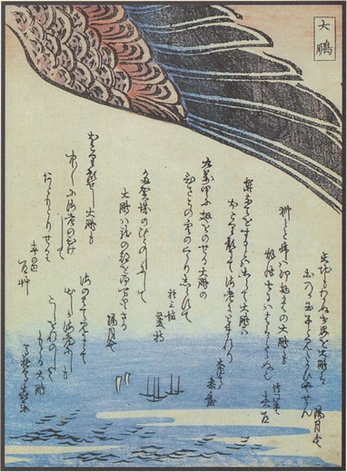 Japanese illustration of a Peng's wing